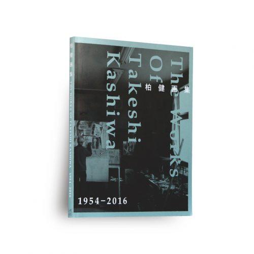 Art Book THE WORKS OF TAKESHI KASHIWA 1954–2016