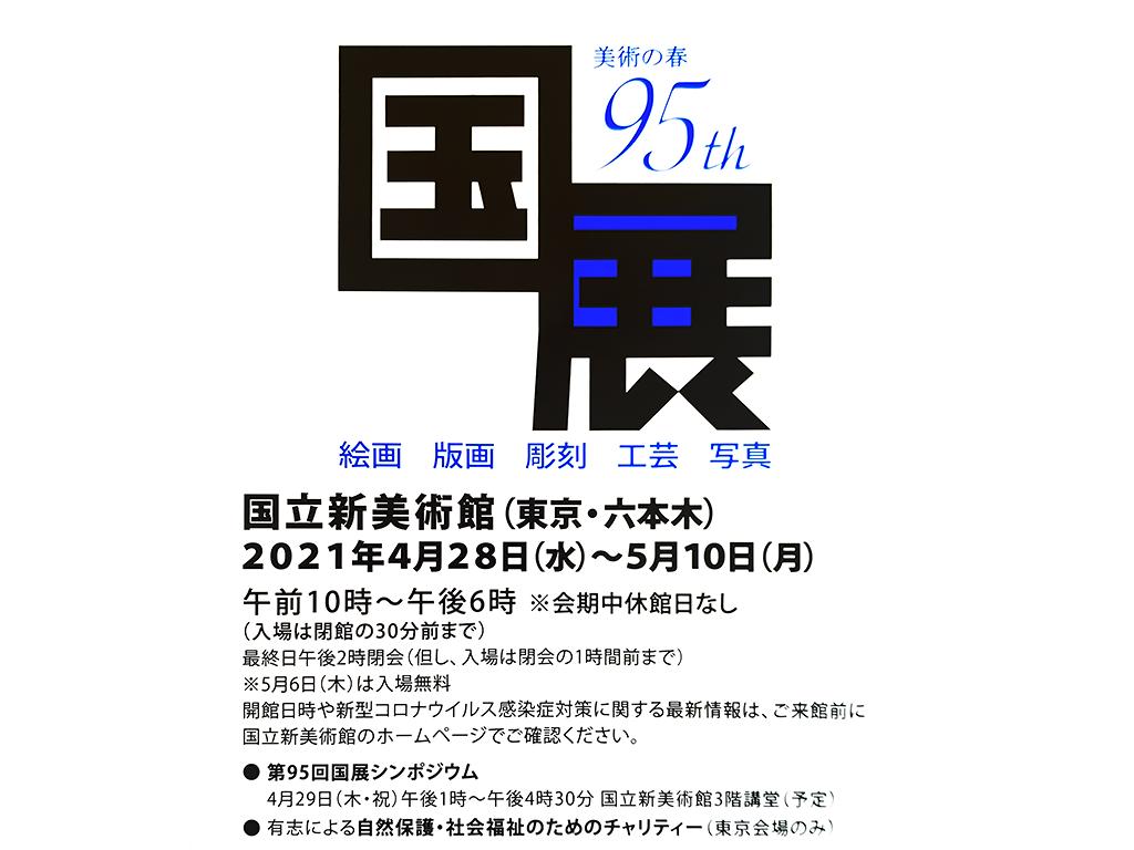 第95回国展開催(2021年)
