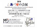 あべせの会展2016