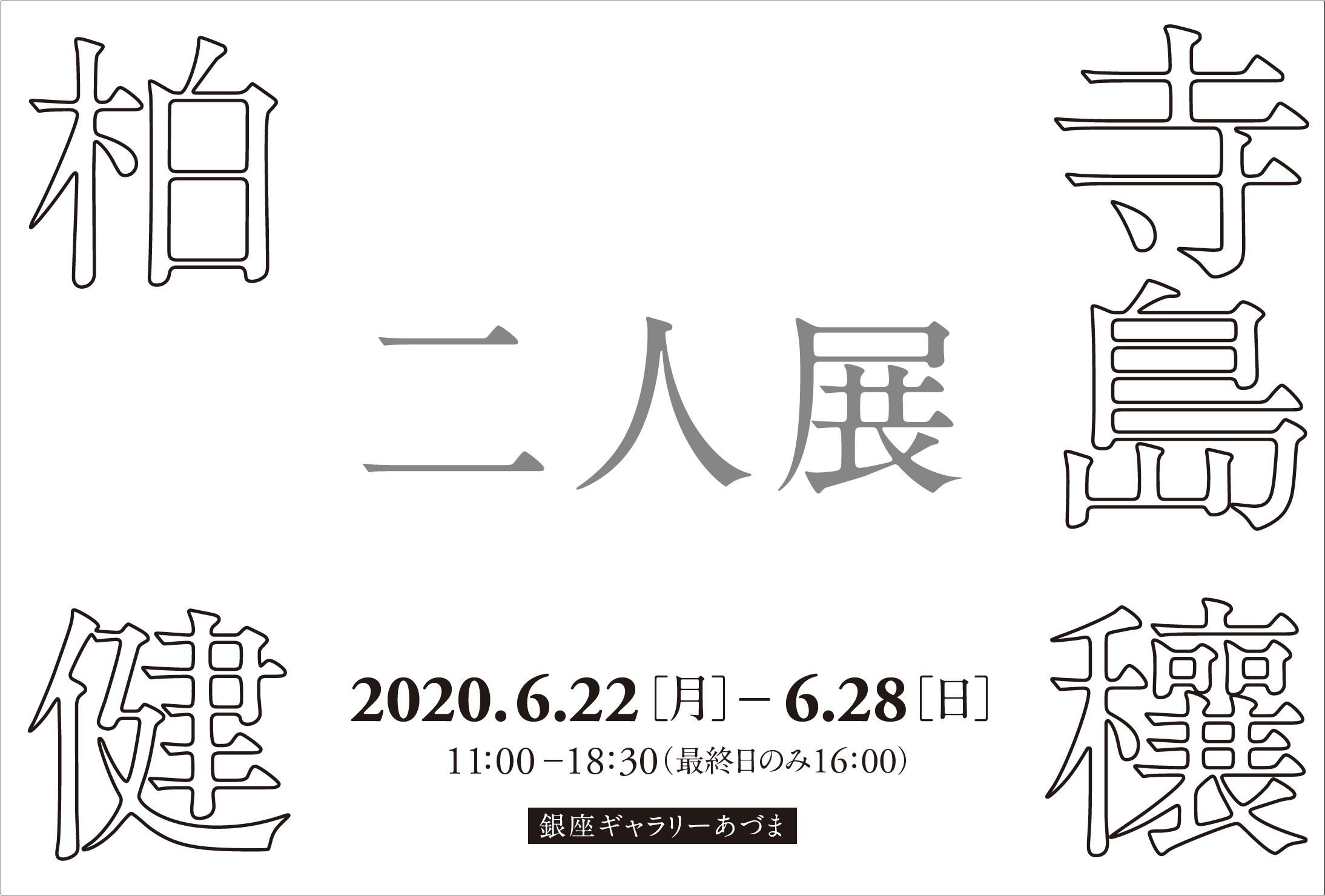 柏健・寺島譲二人展2020