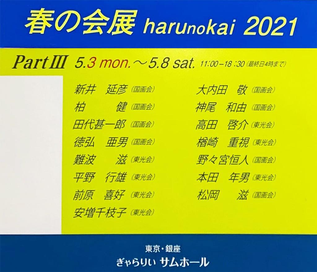 春の会展2021